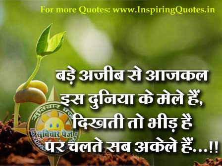 Lovely Quotes On Life In Hindi Image Quotes At Relatablycom