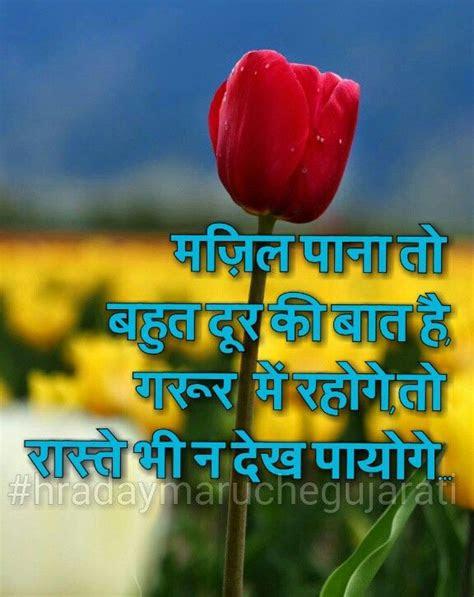 Ego Quotes In Hindi Language