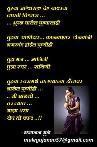 Quotes Love Quotes For Him Marathi