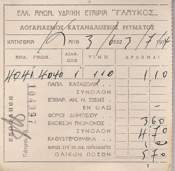 55. Απόδειξη ρεύματος της εταιρείας \'\'Γλαύκος\'\', 1954.jpg