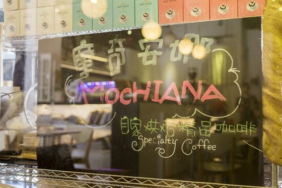 摩奇/安娜/咖啡館/咖啡