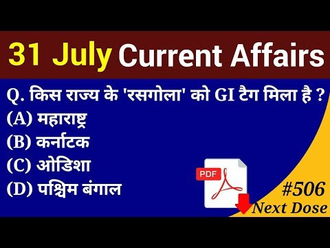 | 31 July 2019 Current Affairs | Daily Current Affairs |
