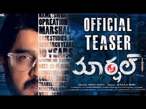 Marshal Movie Teaser Review