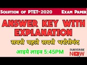 Rajasthan PTET Answer Key 16 September 2020 Set Wise Utkarsh Parishkar Coaching Ptetdcb2020.Com Question Paper Solution PDF Video Dungar College Exam Paper