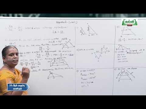 10th Maths பாகம் 1 வடிவியல் Kalvi TV