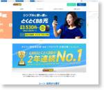 GMOとくとくBB WiMAXが1年間月額399円(税抜)の究極割!超お得なGMOインターネットのプロバイダーサービスです。