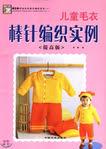 Превью Bianzhi Shishang Maoyi Kuanshi Xilie sp (347x488, 173Kb)
