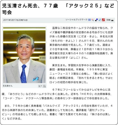 http://www.asahi.com/obituaries/update/0517/TKY201105170491.html