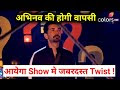 Bigg Boss 14 Live, 11 Feb 2021, Today Full Episode, Abhinav Shukla Is Back With New Twist , BB 14