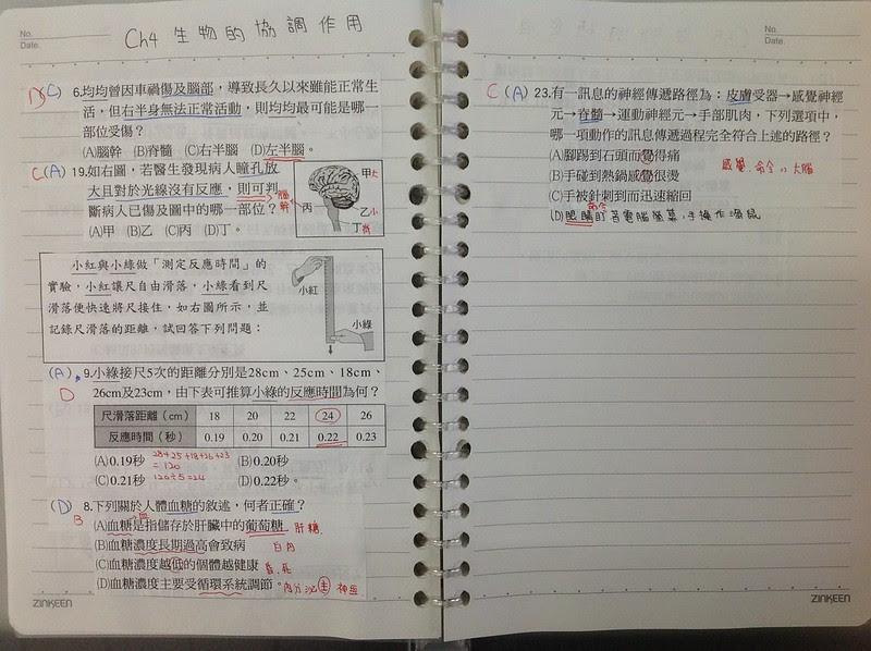考試訂正收集本05