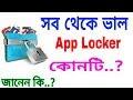 সবথেকে ভালো অ্যাপ লকার কোনটি জানেন কী.?| Bast App Locker Know You..?