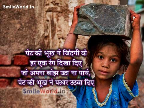 Hunger Bhookh Hungry Peoples Children Quotes And Sayings In Hindi