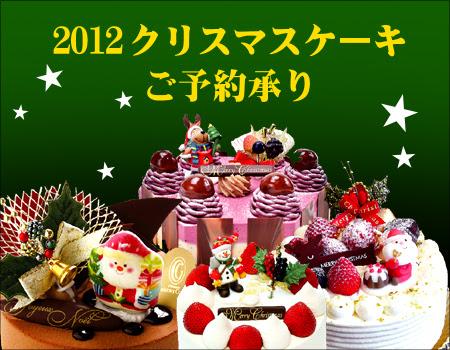 2012,2012クリスマスケーキ,人気クリスマスケーキ,デパートクリスマスケーキ