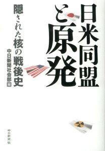 日米同盟と原発