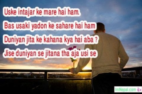 Waiting Love Message In Hindi Archives Imnepalcom