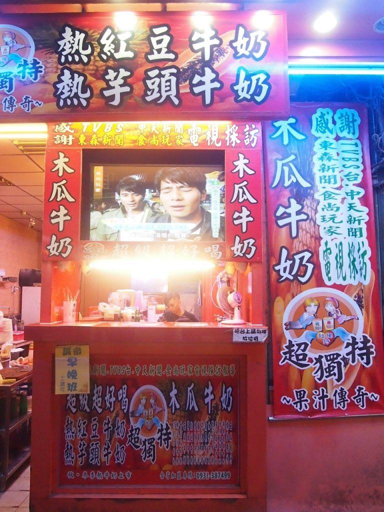 photo Fengjia Night Market Tai Chung 2.jpg