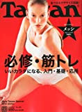 Tarzan (ターザン) 2011年 12/8号 [雑誌]