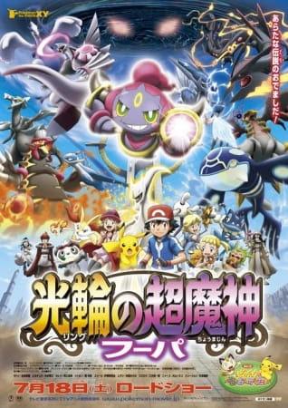 Pokemon the Movie XY: Ring no Choumajin Hoopa
