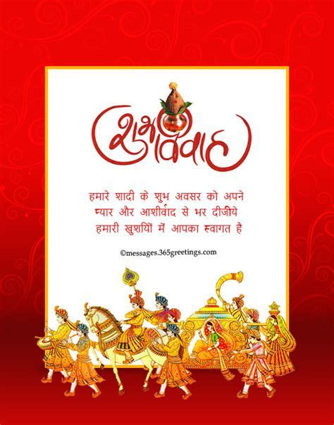 Wedding Card Matter in Hindi   365greetings.com