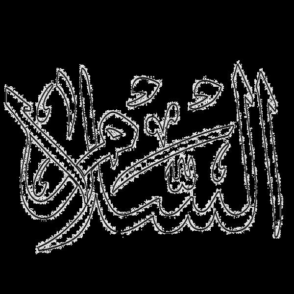 39 Gambar Mewarnai Kaligrafi Islami Terbaru Model Rumah