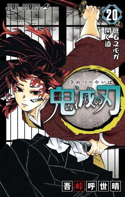 A Happy Ending Demon Slayer Manga Concludes As Popularity Soars The Asahi Shimbun