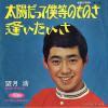 MOCHIZUKI, HIROSHI - taiyo datte bokura no monosa