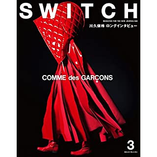 SWITCH Vol.33 No.3 ◆ COMME des GARCONS 未来への意思を繋ぐもの