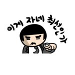 Korean emoticon 66 이게 자네 최선인가  the best you can do