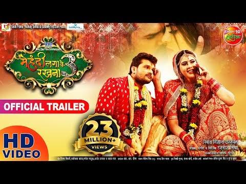 Mehandi Laga Ke Rakhna 3 Trailer