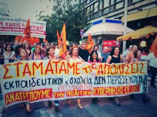 Δυναμικό παρών των διαδηλωτών στη ΔΕΘ
