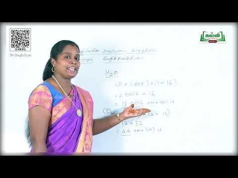 11th Chemistry அடிப்படைக் கருத்துக்கள் வேதிக்கணக்கீடுகள் அலகு 1 பகுதி 1 Kalvi TV