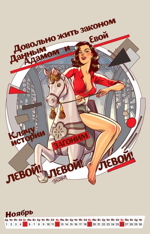 Эротический календарь с цитатами Маяковского к столетию революции 1917 года