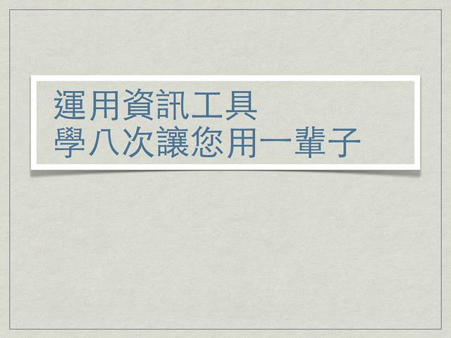 蔡正信_BNI長勝分會_ 資訊整理術20120410.004