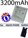 送料無料! PSE認証済み安心バッテリー【ej】[新品]AQUOS PHONE/アクオスフォンSoftbank 104SH...
