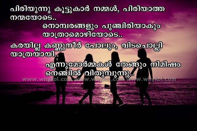 Malayalam Friendship Quotes For Girls
