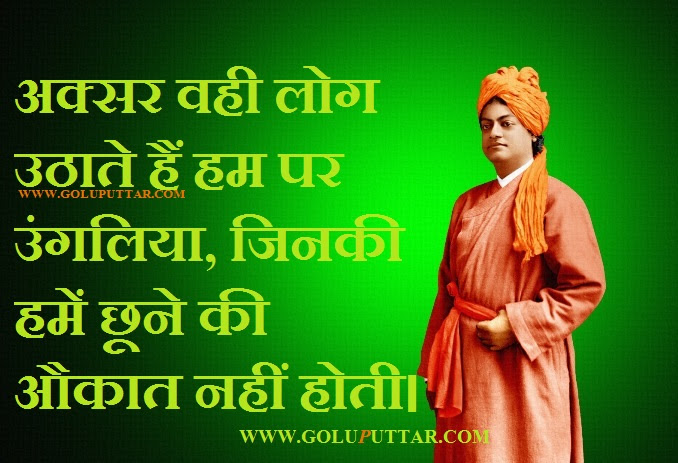 Hindi Quotes And Photo Ideas Page 3