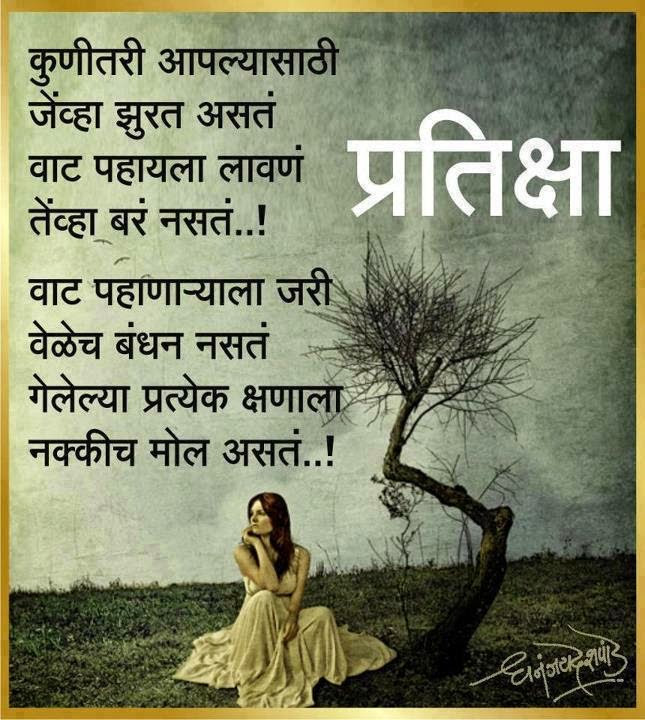 Group Of More Quotes Wallpaper Marathi