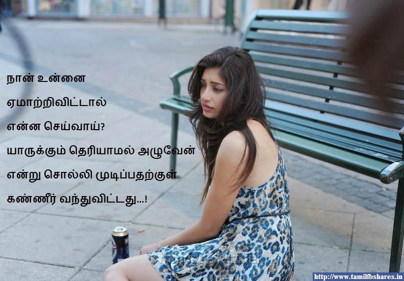 Love Quotes In Tamil Archives Facebook Image Share
