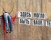 Il cartellone choc russo