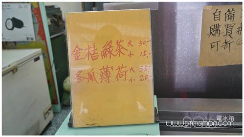 天池芳香冬瓜茶04.jpg