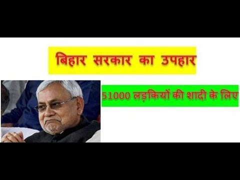 gov of bihar gives 51000 rs for girls marriage /  बिहार सरकार लड़कियों क...