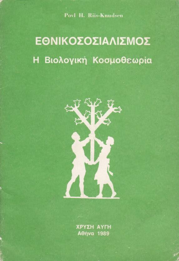 """Εκδοση της Χρυσής Αβγής, Poul Heinrich Rus-Knudsen, """"Εθνικοσοσιαλισμός Η βιολογική κοσμοθεωρία"""", 1989"""