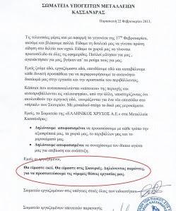 ΕΡΓΑΖΟΜΕΝΟΙ ΣΚΟΥΡΙΕΣ
