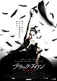 ブラック・スワン (ナタリー・ポートマン 主演) [DVD]