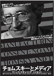 『チョムスキーとメディア』の JPG