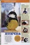 Диана креатив, 3-2014