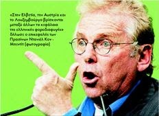 «Στην Ελβετία, την Αυστρία και  το Λουξεµβούργο βρίσκονται  µεταξύ άλλων τα κεφάλαια  της ελληνικής φοροδιαφυγής»  δήλωσε ο επικεφαλής των  Πρασίνων Ντανιέλ Κον - Μπεντίτ (φωτογραφία)