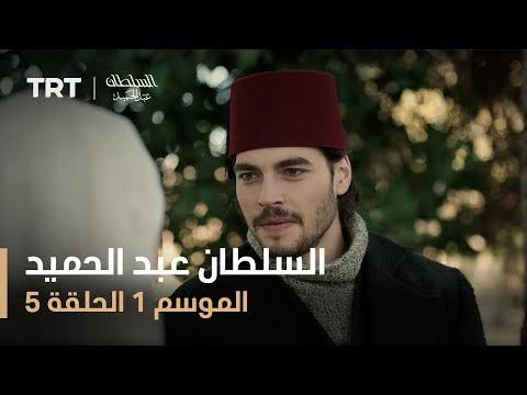 مسلسل السلطان عبد الحميد - الجزء الأول - الحلقة الخامسة 5