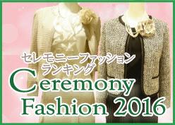 松菱 2016セレモニーファッション