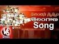 Telangana Freedom Song    Kadalali Kadalali Kalalaseemake     V6 Exclusive
